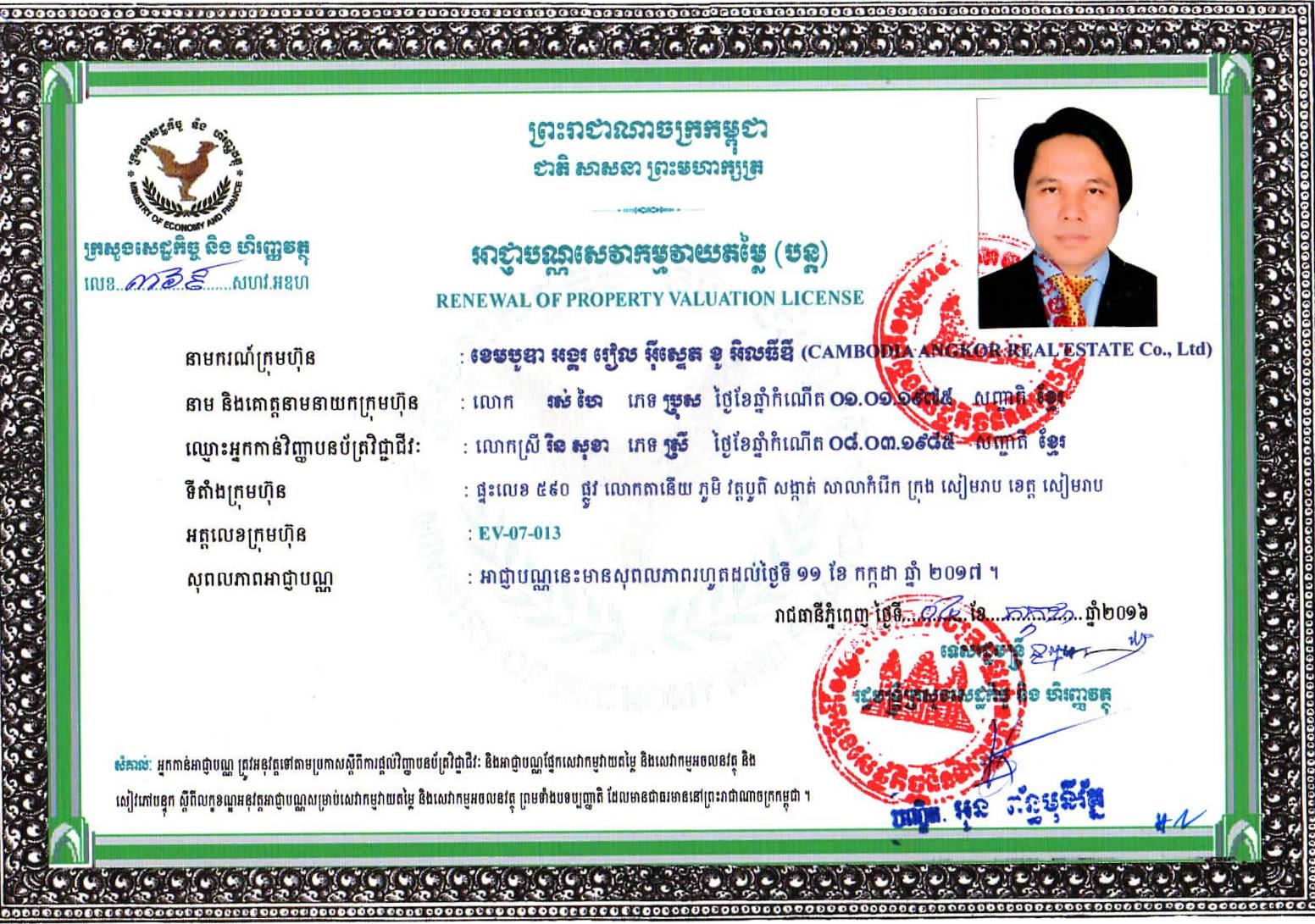 License-SR-2