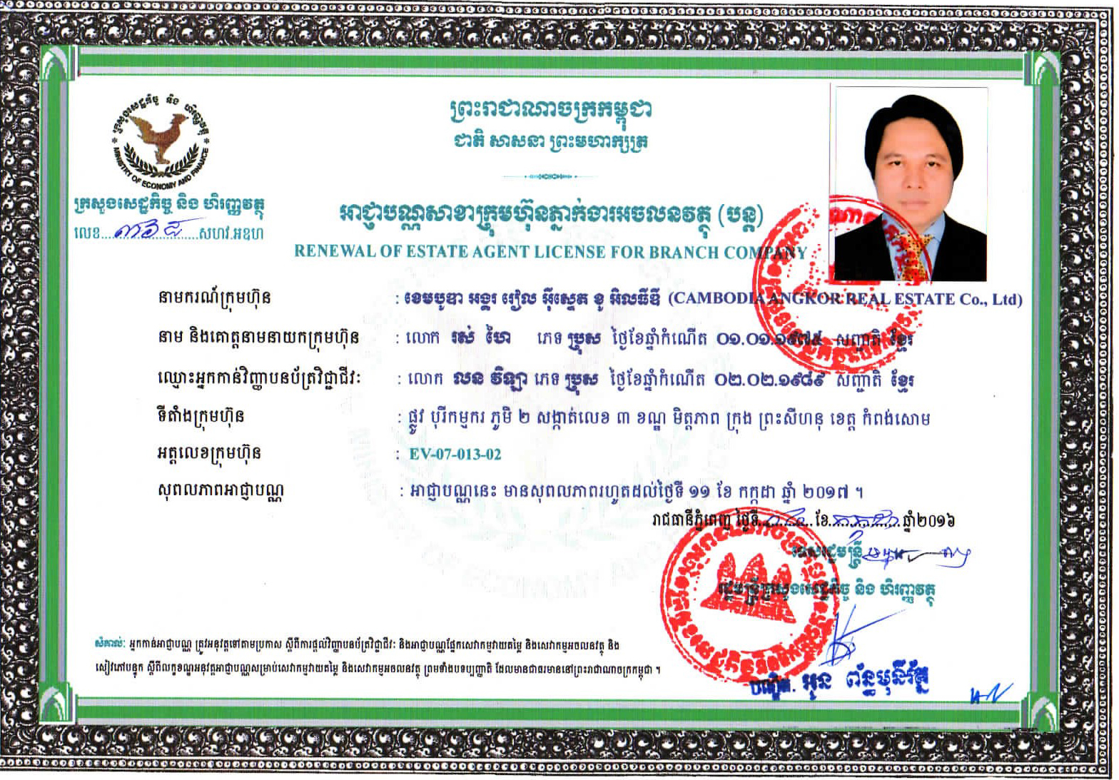 License-Sihanouk-Ville-Branch